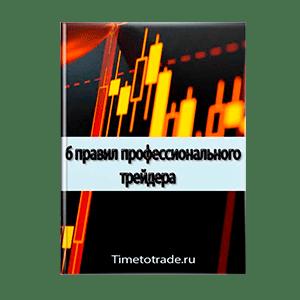 Правила торговли для лучших результатов на финансовых рынках