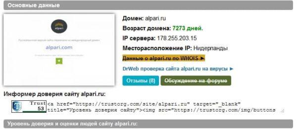 Проверка домена