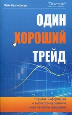Топ 19 лучших книг по трейдингу на бирже для начинающих трейдеров и инвесторов