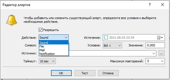 Пункт действие в редакторе алертов